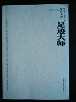 原野文库第二辑·足迹大师