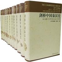 剑桥中国史(精装 全十一册 )