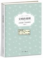 文明的垂顾:汪涌豪人文演讲录(精装)