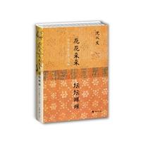 花花朵朵 坛坛罐罐:沈从文谈艺术与文物(精装)
