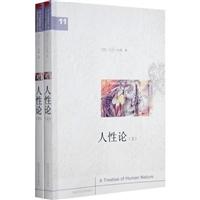 人性论(全2册)