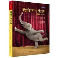 人文社科悦读坊:政治学与生活(第12版)