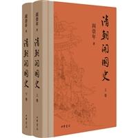 清朝开国史(上下册)(布脊精装)