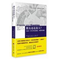 朋友还是敌人?:1948—1972年的美国、中国和苏联