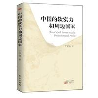 中国的软实力和周边国家