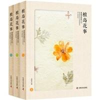 檀岛花事:夏威夷植物日记(上中下)