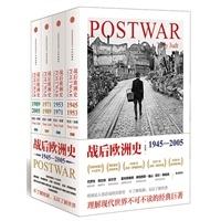 战后欧洲史(全4册)(精装)