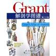 解剖学图谱·第13版