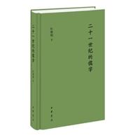 二十一世纪的儒学(布面精装)