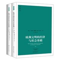 欧洲文明的经济与社会基础(全2册)