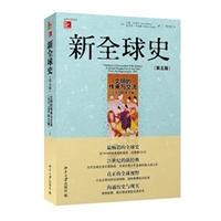 新全球史:文明的传承与交流(公元1000年之前)(第五版)