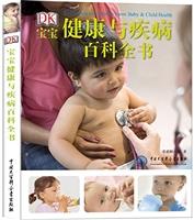 DK宝宝健康与疾病百科全书