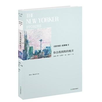 《纽约客》故事集II:你会找到我的地方(精装)