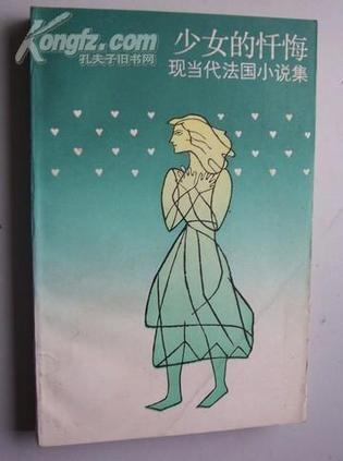 少女的忏悔:当代各国小说选