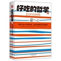 好吃的哲学2:大仲马美食词典
