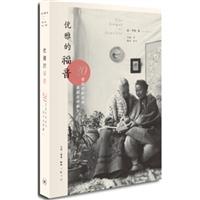 优雅的福音:20世纪初的在华美国女传教士