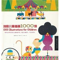 创意儿童插画1000例(精装)