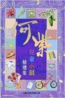 何紫儿童小说精选集