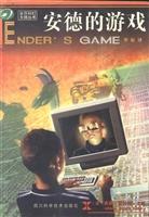 安德的游戏/世界科幻大师丛书