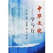 中华文化:学与行