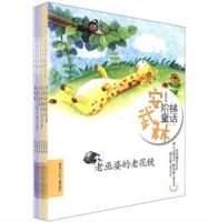 安武林阶梯童话系列(套装共6册)