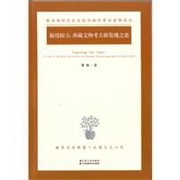 秘境探古:西藏文物考古新发现之旅