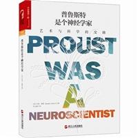 普鲁斯特是个神经学家:艺术与科学的交融