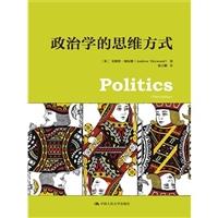 政治学的思维方式