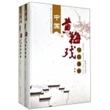 中国黄梅戏唱腔集萃(上下)