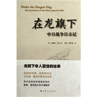 在龙旗下:中日战争目击记