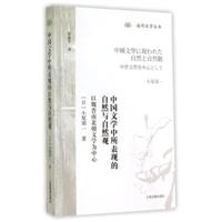 中国文学中所表现的自然与自然观:以魏晋南北朝文学为中心)
