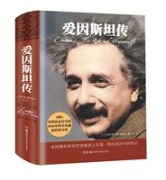 爱因斯坦传(精装珍藏版)
