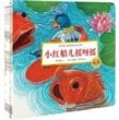 杨红樱儿童情商教育绘本系列(全套5册)