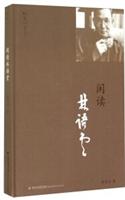 闲读林语堂(精)