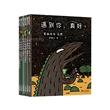 宫西达也经典绘本恐龙系列(全6册)