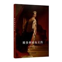 维多利亚女王传(精装)