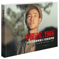 中国记忆,1966:一位法国摄影师镜头下的彩色中国