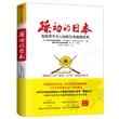 躁动的日本:危险而不为人知的日本战略史观