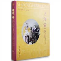 上海爱:名妓知识分子和娱乐文化1850-1910