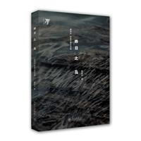 昨日之岛:戴锦华电影文章自选集