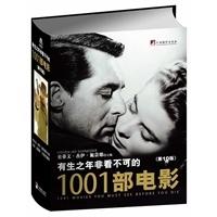 有生之年非看不可的1001部电影(精装第10版)