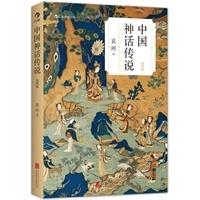 中国神话传说 (简明版)