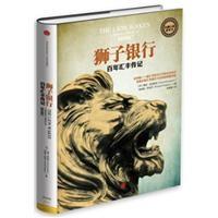 狮子银行:百年汇丰传记(精装)