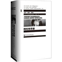阿伦特手册:生平·著作·影响(精装)