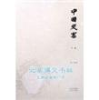 中国定窑(全二册)