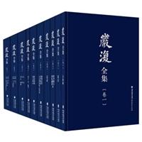 严复全集(1-10卷 附附卷1本)(精装)