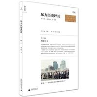 东方历史评论(第6辑)
