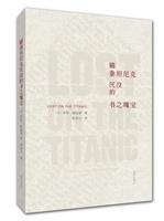 随泰坦尼克沉没的书之瑰宝(精装)