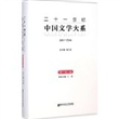 二十一世纪中国文学大系(2001-2010)(散文卷)