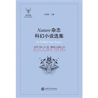 Nature杂志科幻小说选集